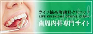 歯周内科専門サイト
